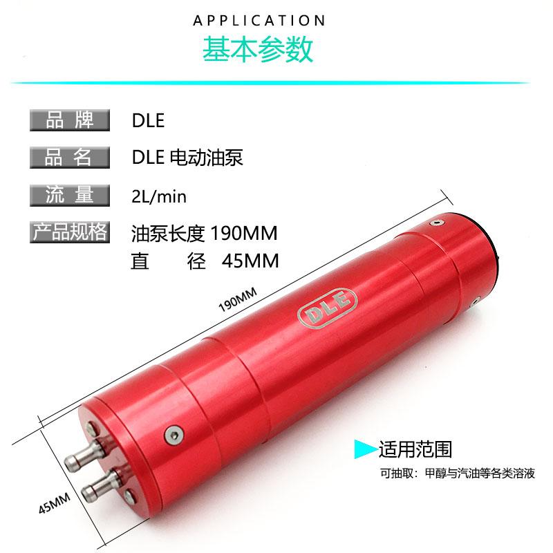 DLE电动油泵 使用参数