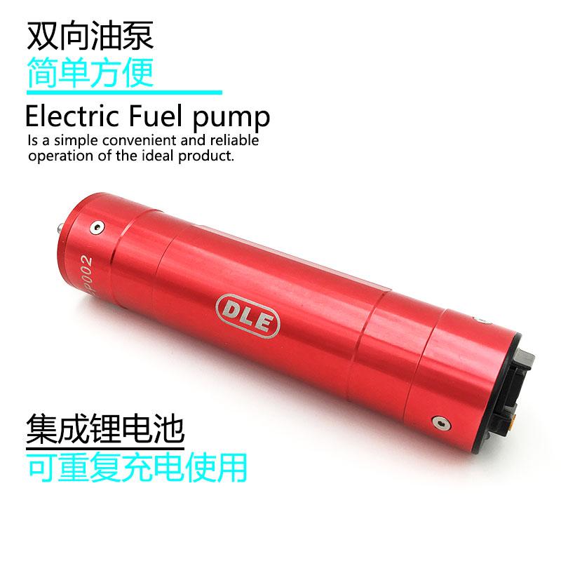 DLE电动油泵